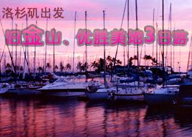 紐約市區豪華小眾1日游(紐約出發)