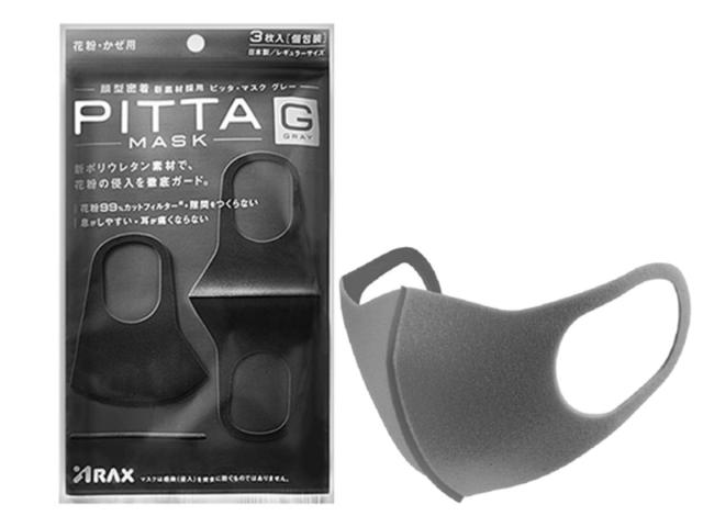 PITTA FACE MASK GRAY, 3 pc
